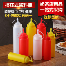 塑料酱汁瓶裱花嘴挤壶油壶挤酱壶挤酱瓶子果酱番茄酱沙拉酱挤压瓶