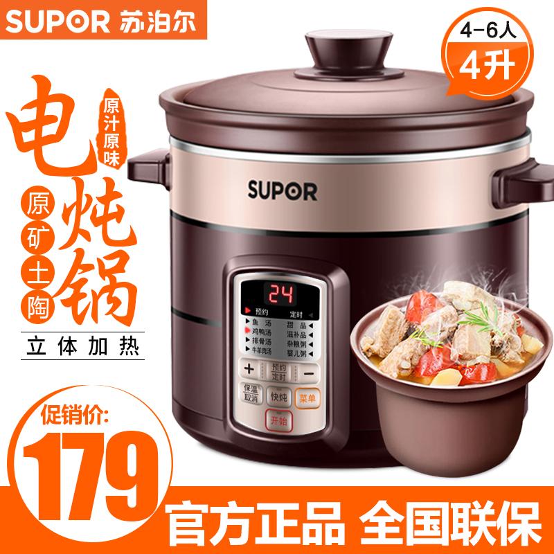 苏泊尔电炖锅4L炖盅家用煮粥煲汤全自动陶瓷锅紫砂智能养生电砂锅
