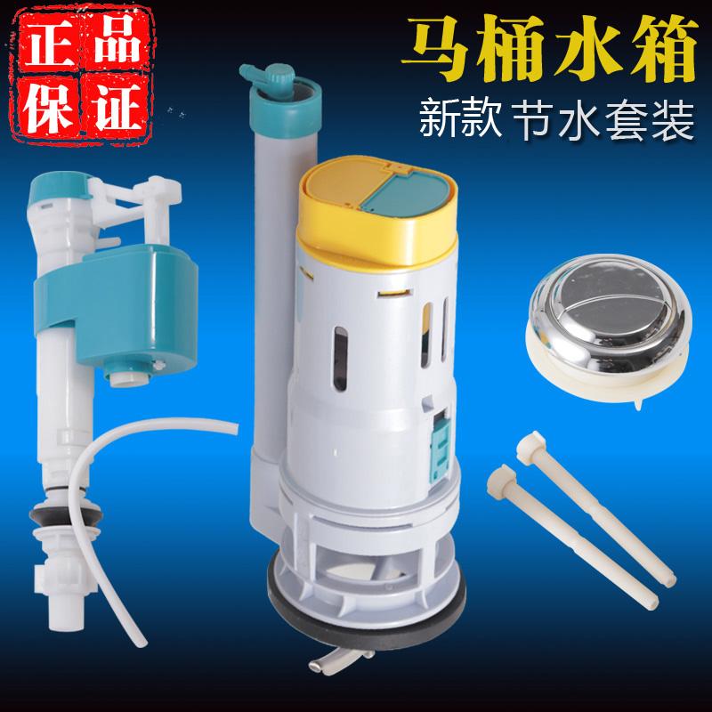 马桶水箱配件进水阀排水阀套装双按键通用可调节老式连体分体