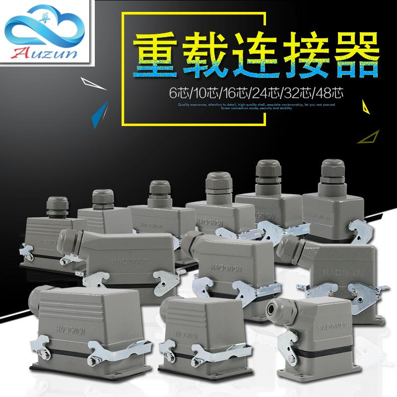 重載航空插頭連接器