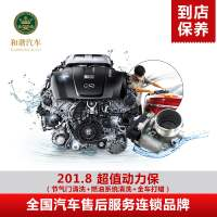 [harmonious car] 2018 traffic safety package throttle throttle washing system cleaning waxing package