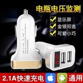 车载充电器手机通用 点烟器USB转接头一拖二汽车充多功能快充头