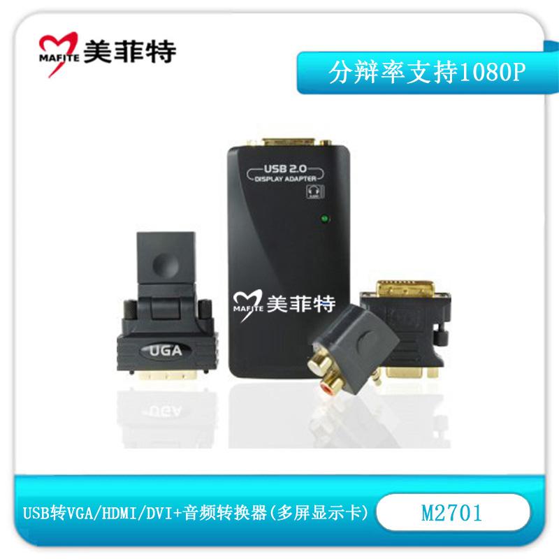 美菲特M2701外置USB转VGA/HDMI/DVI带音频转换器多屏显示卡录直播