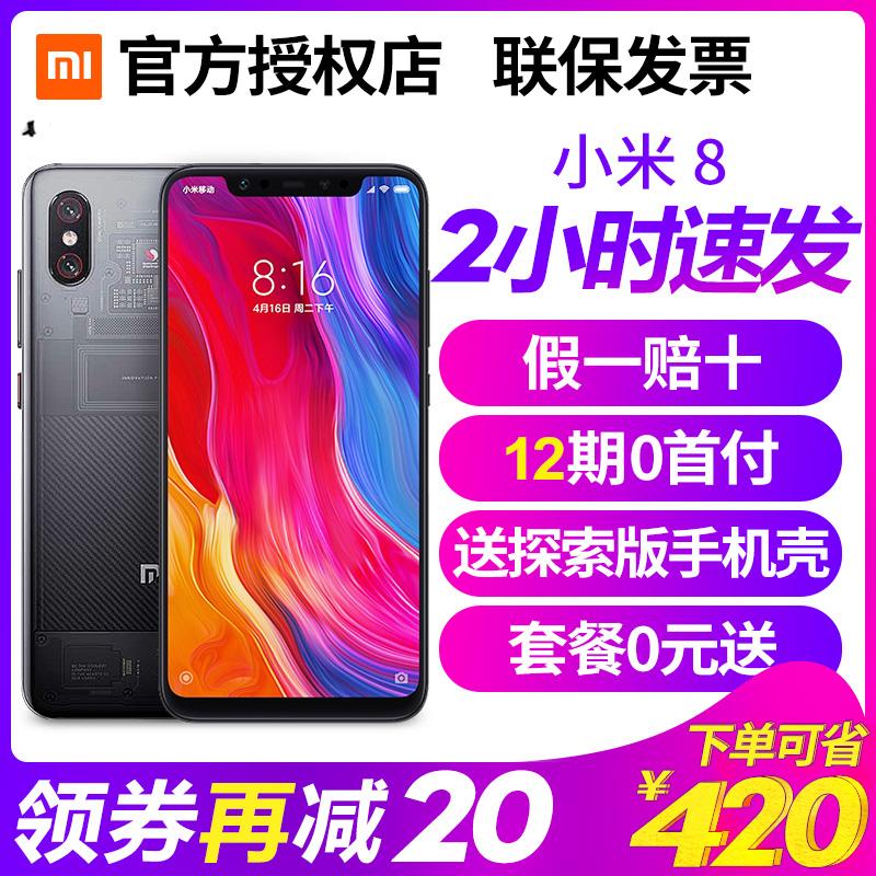【分期免息 正品带票】Xiaomi/小米 小米8纪念8SE探索版max手机3