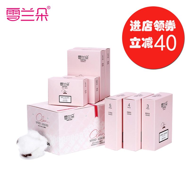 卫生巾礼盒37片5元优惠券