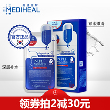 MEDIHEAL/ Mei Di Hui Er Korea Lai Si injection reservoir mask 10 pieces of water, moisture and wash free.