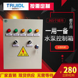 Customized Fire Valve Fan Control Box Fire Linkage Automatic One Standby Pump Dual Power Distribution Box JXF