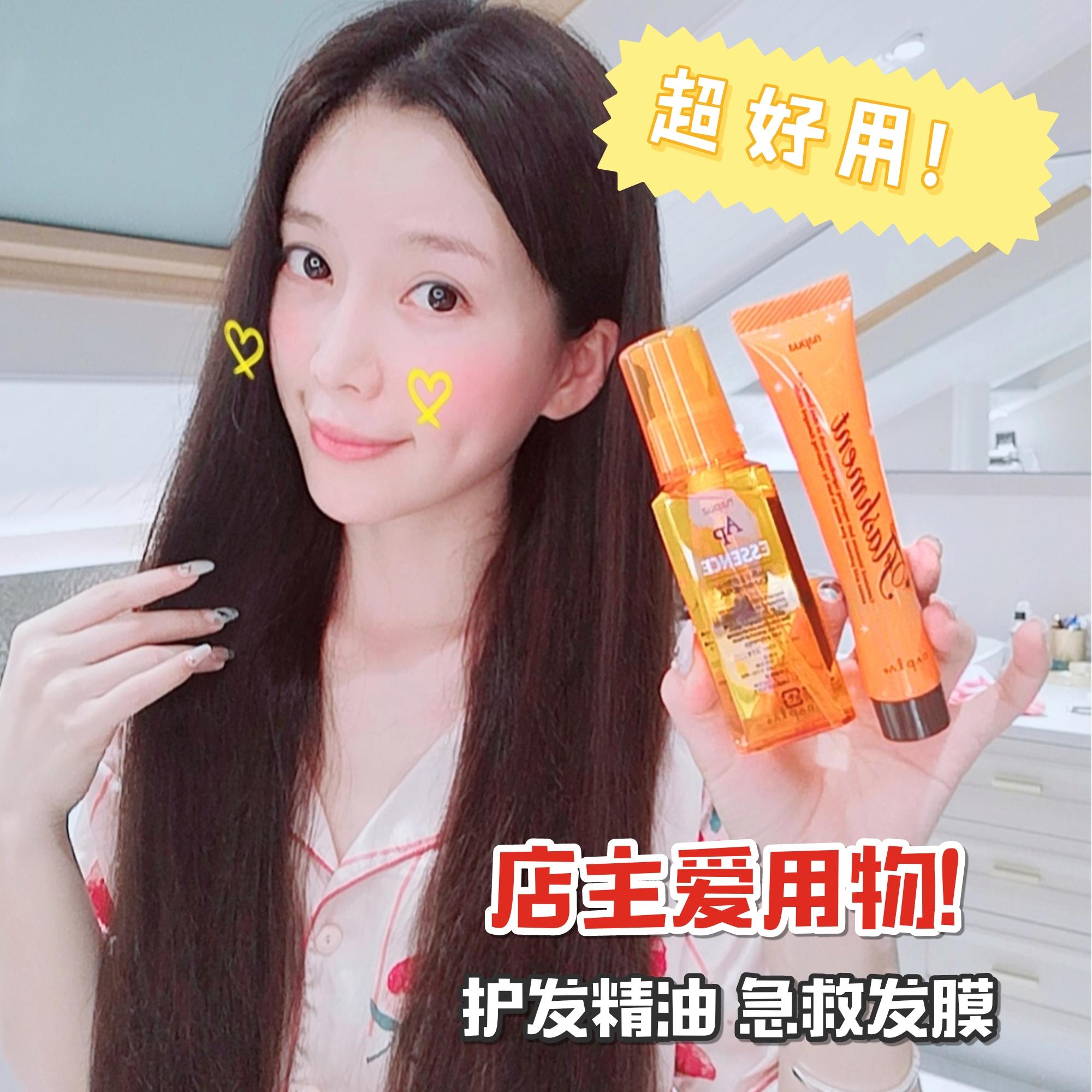 日本代购自用头发护理防脱 洗发水/护发素/发膜/护发精油