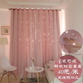 定制韩式双层一体蕾丝遮光镂空星星窗帘公主风粉色卧室客厅成品