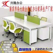南京办公家具钢架屏风员工桌4人位 简约现代钢木职员卡座办公桌椅