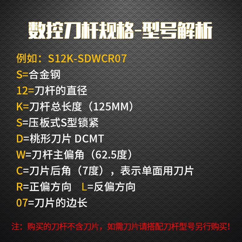 浩坤 62.5度数控内孔内圆镗孔车刀刀杆镗孔刀镗刀杆S12M-SDWCR07