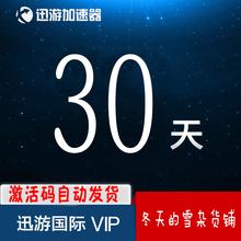 器国际版普通版通用VIP 月卡激活码 迅游加速 steam游戏加速 30天