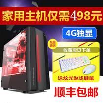 兼容整机全套diy独显组装台式主机吃鸡电脑游戏高配1050Ti八核i5
