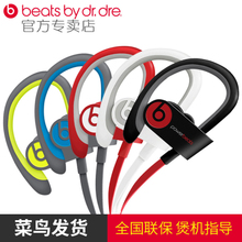 Beats Powerbeats2 by Dr. Dre Wireless蓝牙无线运动入耳式耳机