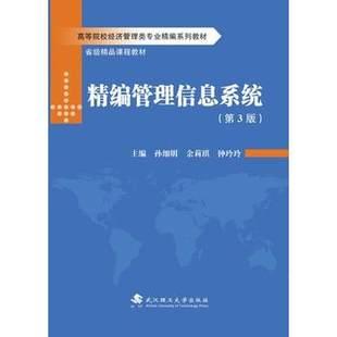 TH 精编管理信息系统-(第3版) 孙细明 余莉琪 钟玲玲 武汉理工大学出版社 9787562952282