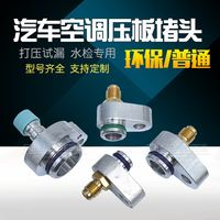 Automotive Air Conditioning Test Plug Plugging Condenser Air Conditioner Compressor Leak Detection Air Pump Leak Detection Connector