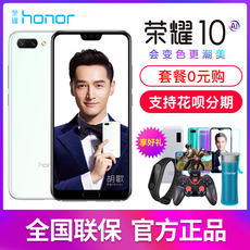 [12-stage staging] Huawei honor/glory glory 10 mobile phone new play price reduction genuine note10
