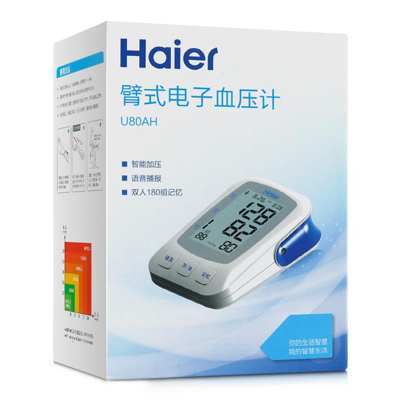 海尔上臂式血压仪U80-AH
