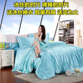 双人床天丝冰丝四件套床上用品夏天被单四件套被罩单人宿舍三件套