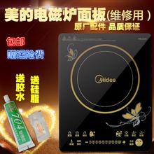 美的电磁炉黑晶面板C21-RT2134/RT2134A微晶玻璃面板触摸微晶面板