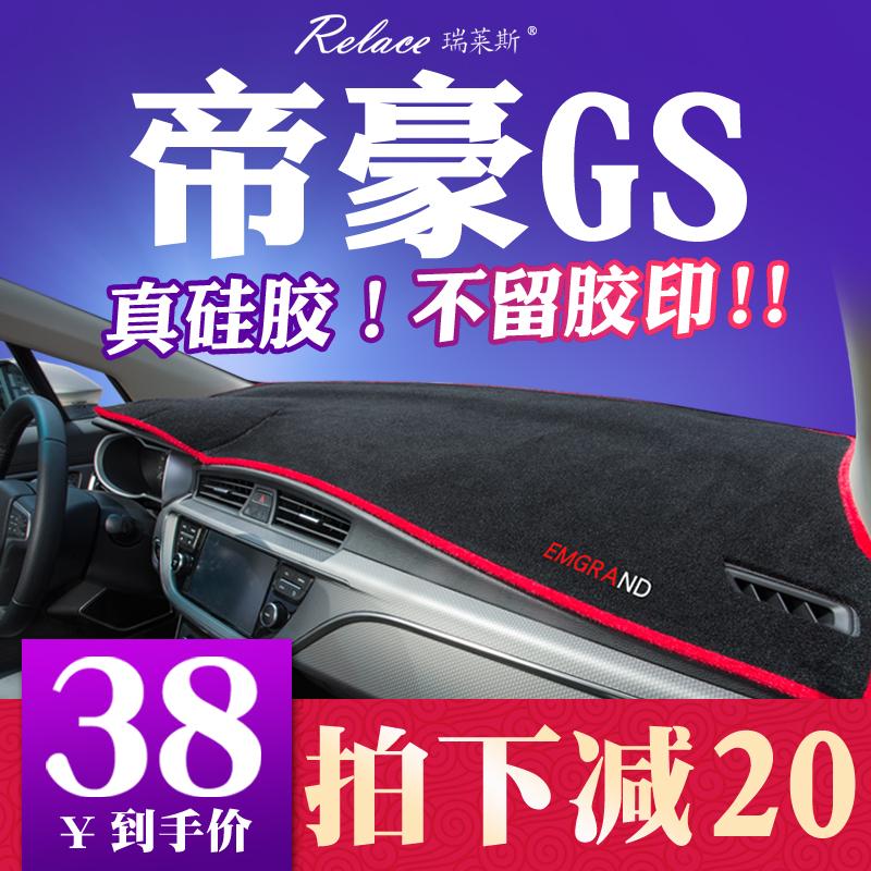 适用于帝豪gs中控防晒汽车专用装饰遮光隔热遮阳工作仪表台避光垫