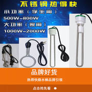 Hot fast electric tiger water heater hot fast burning water stick automatic power off student dormitory hot water bottle water bottle safety