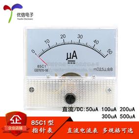 85C1型 50uA 100uA 200uA 300uA 500uA直流指针电流表头 机械表头