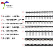 Single/double pin header 2.54MM pitch 1*40 2*40P straight pin curved needle patch long pin header special