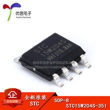单片机 35I 集成电路IC 宏晶 STC 芯片 STC15W204S SOP8 原装