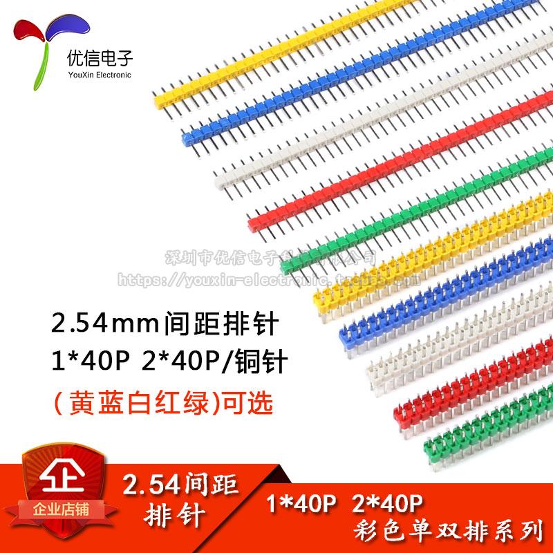 间距2.54MM 单/双排排针 单/双排针 插针 1*40P 2*40P 铜针 彩色