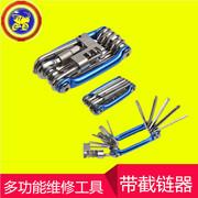 带截链器家用通用便携折叠多功能自行车维修工具扳手内六角螺丝刀