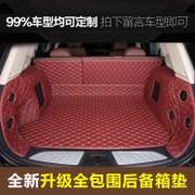 2017 Qijun trunk mat is surrounded by Dongfeng Nissan Nissan Qijun car back box special tail box mat