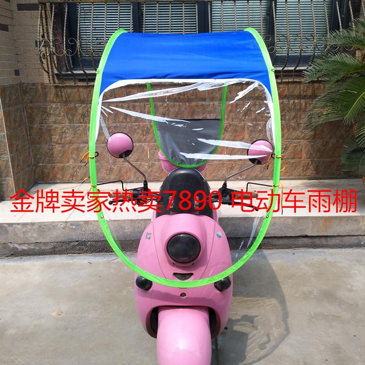 迷你通用晴雨配件阳台女式风雨小巧挡风棚男性摩托车挡雨罩电单车