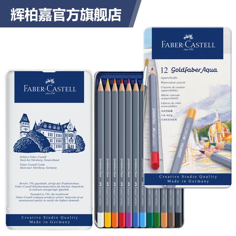 辉彩色铅笔
