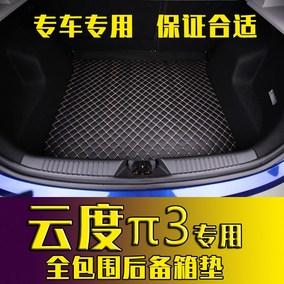云度π派3新能源汽车专用后备箱垫 云度派3 云度3尾箱垫脚垫饰品