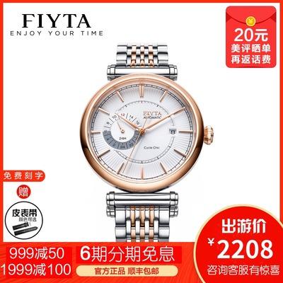 专柜正品飞亚达男表手表印系列自动机械精钢男表GA850001.MWM