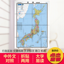 世界热点国家地图日本旅游 865mm×1170mm大全开 墙贴图港口机场交通线旅游景点大学标注世界热点地图 日本地图 2018全新