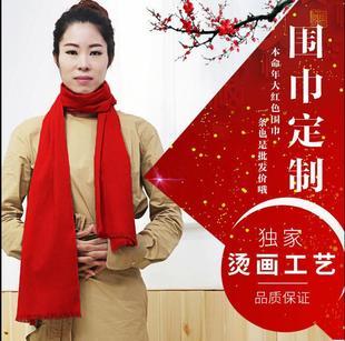 定制纯色披肩两用仿羊绒年会活动中国红围巾礼品印刷刺绣logo