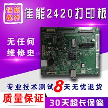 主板 打印 图像处理板 2320L 接口板 2422打印板 佳能IR2318