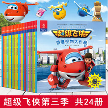 Complete set of 24 super chivalrous books in the third season AR version of 3-D interactive picture storybook genuine annotated children's picture book story 3-5-6-7-8 years old kindergarten first grade cartoon cartoon peripheral books