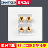 Chint audio socket panel type 86 concealed audio power outlet speaker socket four socket socket audio