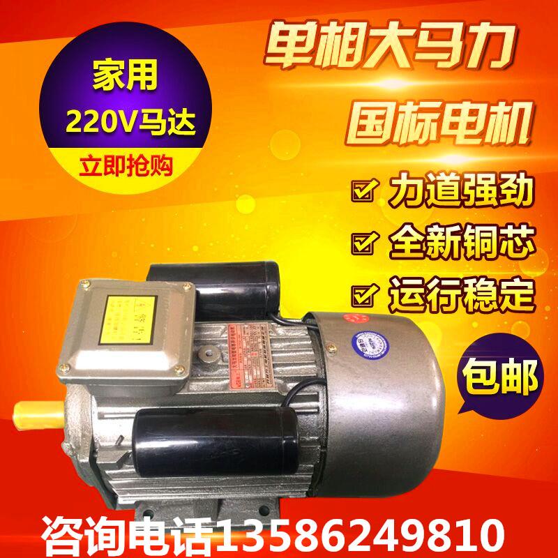上海山界YL100国标220v电动机220v1400转电机铜线220v单相电动机