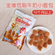 日本金增牛奶小面包宝宝吃 零食一岁无添加健康营养饼干糕点食品