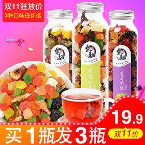 泉靓巴黎香榭花果果粒茶水果味花茶组合罐装新鲜果干泡茶 3瓶包邮