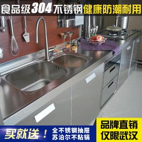 唯品武汉304不锈钢橱柜整体定制厨房灶台ul一字型台面厨柜定做