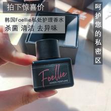 拍下108 韩国Foellie私处香水女士私密护理香氛去异味健康植物配