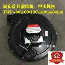 直销防水炉灶鼓风机YWF-180\250厨房中压风机柴油煤气灶吹风机