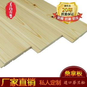 白色室内芬兰松桑拿板 免漆集成吊顶扣板护墙板 防腐木实木板材
