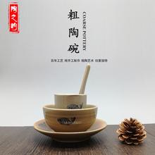 中式餐具四件套汤碗碟盘杯调羹酒店特色摆台 套装 复仿古粗陶 碗碟图片