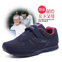 防滑爸爸旅游鞋 中老年运动鞋 软底老年人鞋 男士 秋冬季四超健步鞋